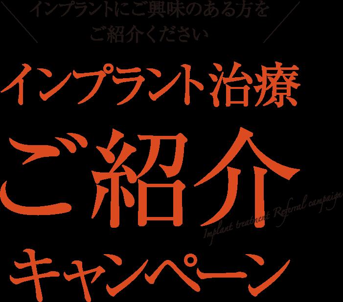 インプラント治療ご紹介キャンペーン
